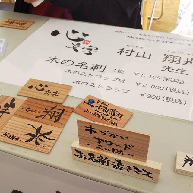 心文字のネームプレート 注文受付開始!